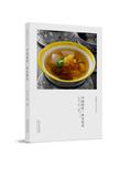 中国陕菜·养生陕菜