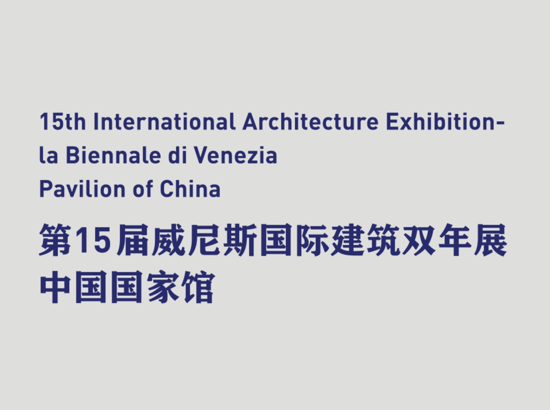 第15届威尼斯建筑双年展中国馆主题发布:平民设计,日用即道