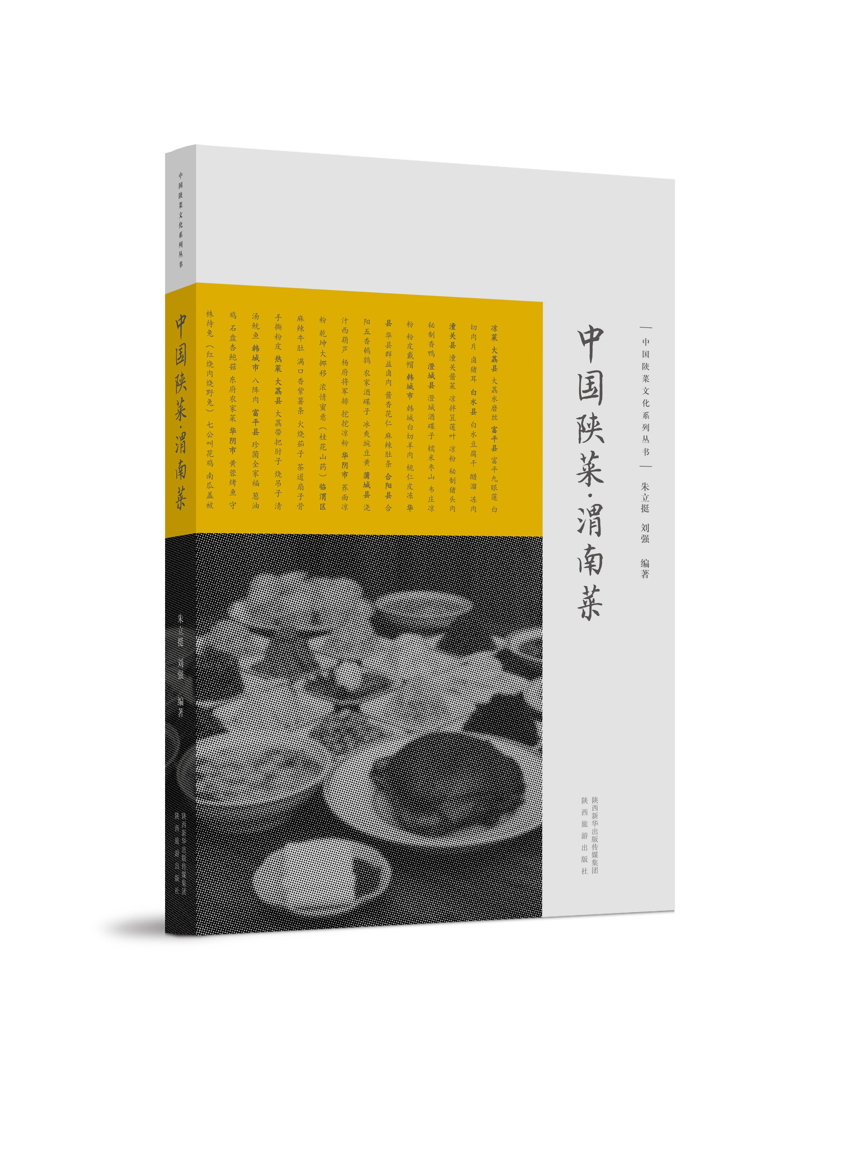 中国陕菜·渭南菜
